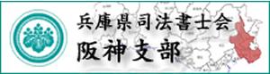 阪神司法書士会